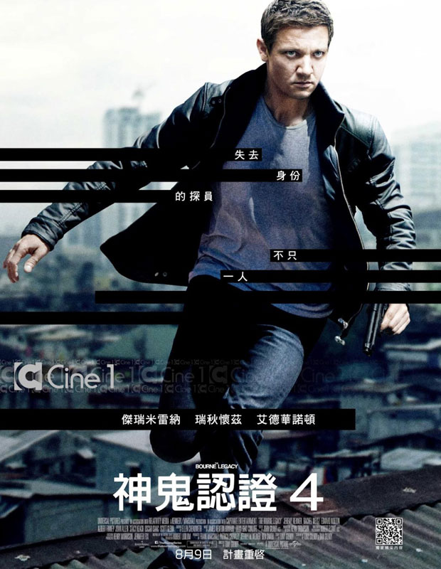 New international poster for The Bourne Legacy