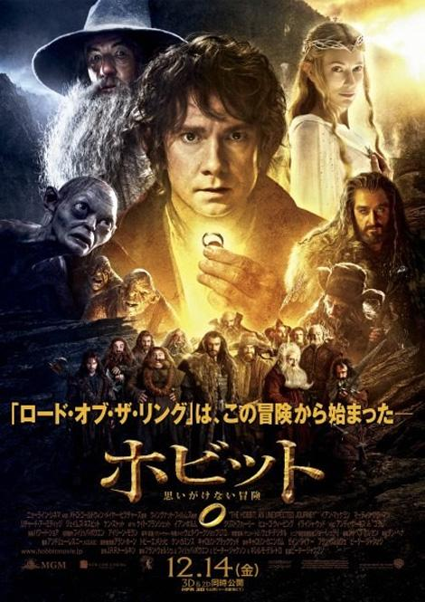 The Hobbit: An Unexpected Journey Japanese Poster Revealed